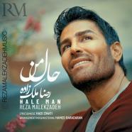 رضا ملک زاده - حال من