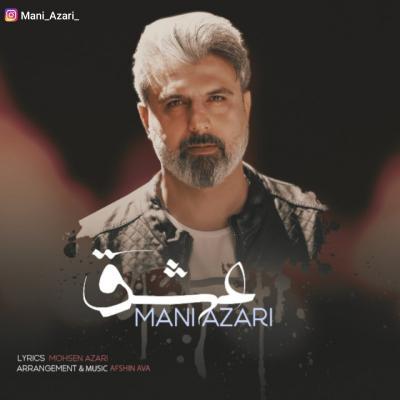 Mani Azari - Eshgh
