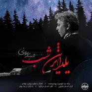 حمید علایی - یلداترین شب