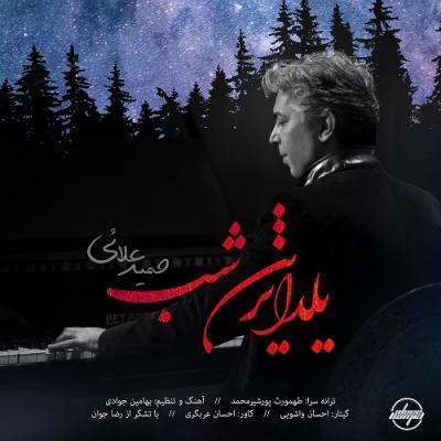 Hamid Alaee - Yaldatarin Shab