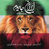 پیوند - ایران جاویدم