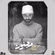 حمید هیراد - مجنون