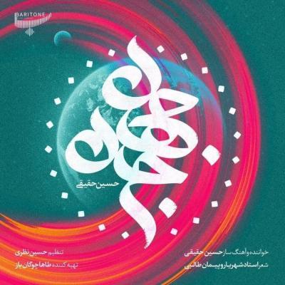 Hossein Haghighi - Jane Jahan