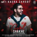 Kasra Zahedi - Shakhe Gol