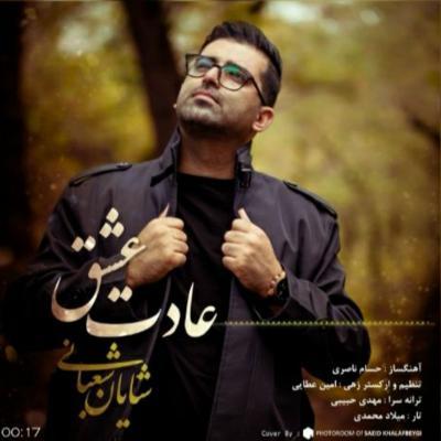 Shayan Shabani - Adate Eshgh