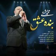 محمد حشمتی - بنده عشق