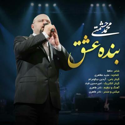 Mohammad Heshmati - Bandeh Eshgh