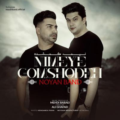 Noyan Band - Nimeye Gomshodeh