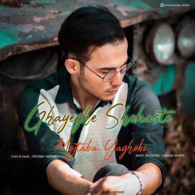 Mojtaba Yaghobi - Ghayegh Shekaste