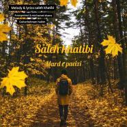 صالح خطیبی - مرد پاییزی
