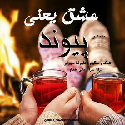 Peyvand - Eshgh Yani