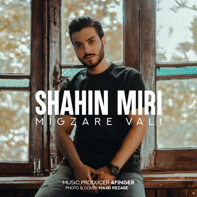 Shahin Miri - Migzare Vali