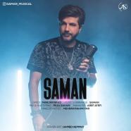 سامان - لاف و دروغ