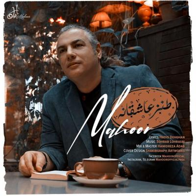 Mahoor - Tanze Asheghaneh