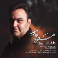 مسعود ماهور - دلشوره