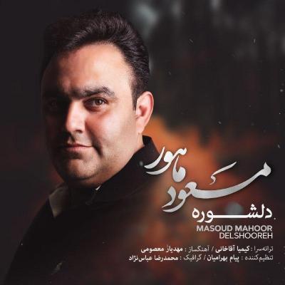 Masoud Mahoor - Delshooreh