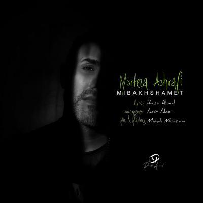 Morteza Ashrafi - Mibakhshamet