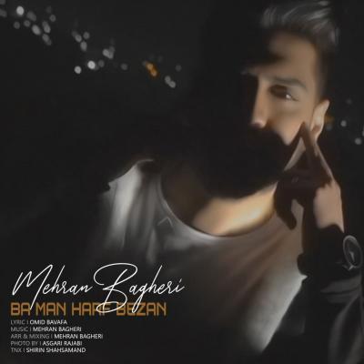Mehran Bagheri - Ba Man Harf Bezan