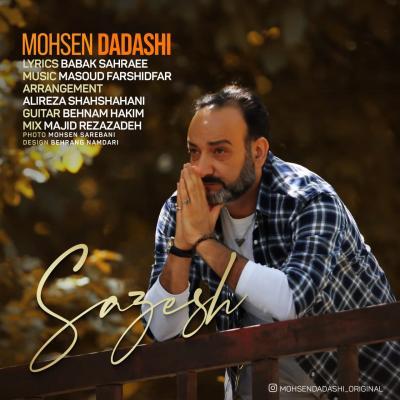 Mohsen Dadashi - Sazesh