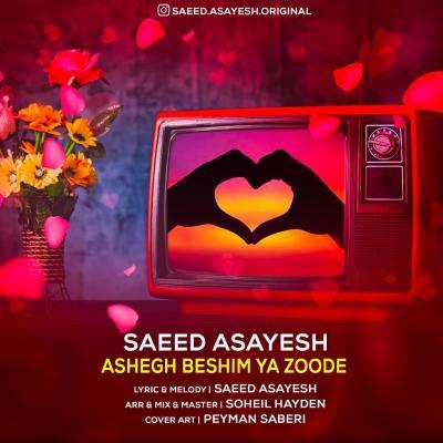Saeed Asayesh - Ashegh Beshim Ya Zoode