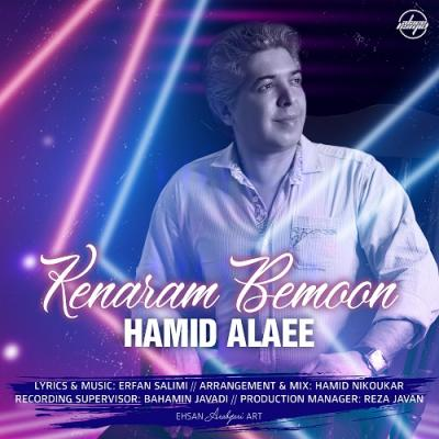 Hamid Alaee - Kenaram Bemoon