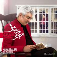 حامد سلیمی - معجزه عشق