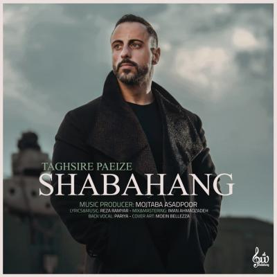 Shabahang - Taghsire Paeize