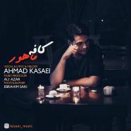 احمد کسایی - کافه ماهور