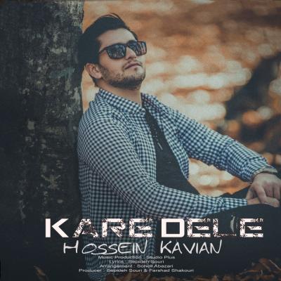 Hossein Kavian - Kare Dele