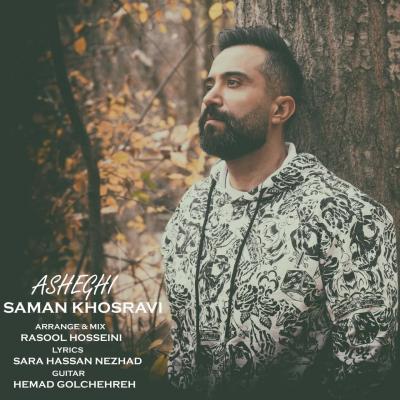 Saman Khosravi - Asheghi