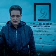 محمد اهورا - دریا