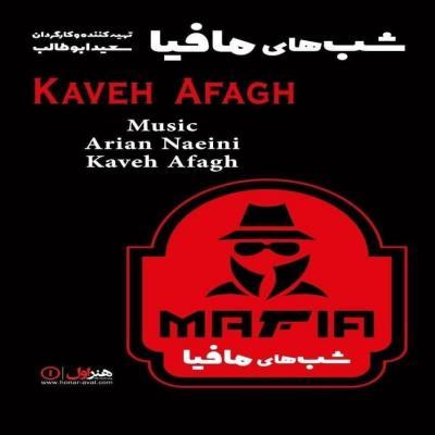 Kaveh Afagh - Shabhaye Mafia