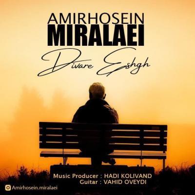 Amirhosein Miralaei - Divare Eshgh