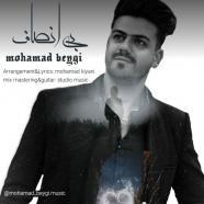 محمد بیگی - بی انصاف