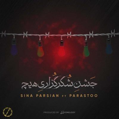 Sina Parsian - Jashne Shokr Gozarie Hich