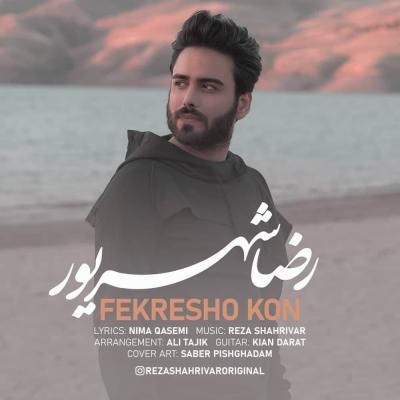 Reza Shahrivar - Fekresho Kon