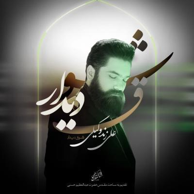 Ali Zand Vakili - Shoughe Didar