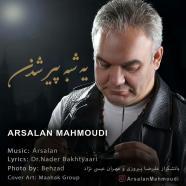 ارسلان محمودی - یه شبه پیر شدن