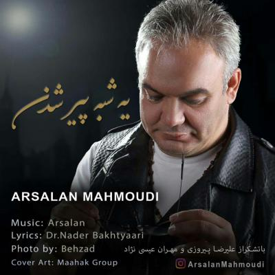 Arsalan Mahmoudi - Ye Shabe Pir Shodan