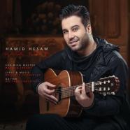حمید حسام - رگ خواب