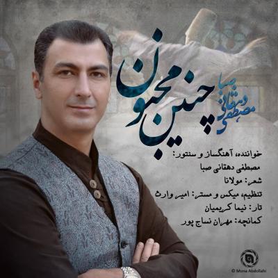 Mostafa Dehghani Saba - Chonin Majnoon