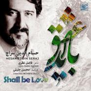 حسام الدین سراج - باید عشق