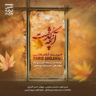 Hamid Gholamali - Anche Gozasht