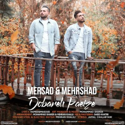 Mersad And Mehrshad - Dobareh Paeize