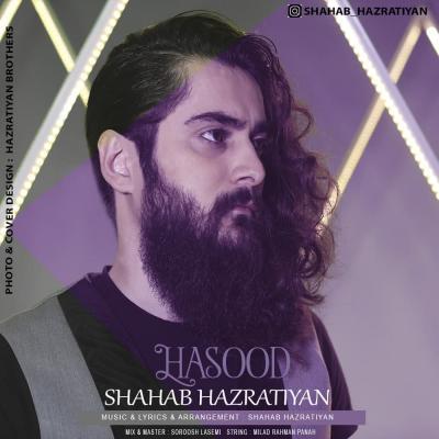 Shahab Hazratiyan - Hasood