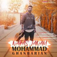 محمد قنبریان - نفس جانم