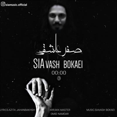 Siavash Bokaei - Sefre Asheghi