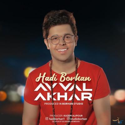 Hadi Borhan - Aval Akhar