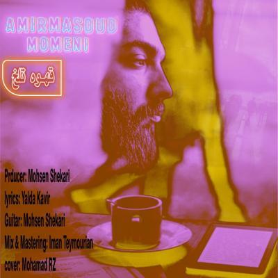 Amir Masoud Momeni - Ghahve Talkh