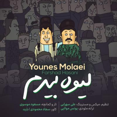 Younes Molaei - Liveh Bidom (Ft Farshad Hasani)